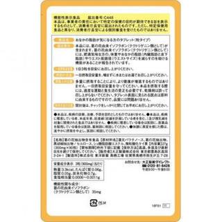 大正製薬 おなかの脂肪が気になる方のタブレット(粒タイプ)90粒【機能性表示食(その他)