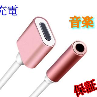 アイフォーン(iPhone)のiphone3.5mmジャック変換アダプター(ストラップ/イヤホンジャック)