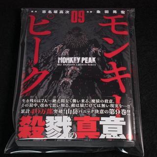 モンキーピーク 09巻(青年漫画)
