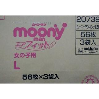 ムーニーマン L56枚×6パック(ベビー紙おむつ)