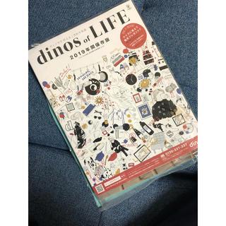 ディノス(dinos)のディノス 2019 カタログ 1000円&300円クーポン付 期限4/30 新品(その他)