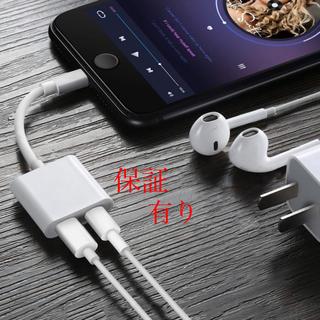 アイフォーン(iPhone)の充電、イヤホン、変換アダプター(ストラップ/イヤホンジャック)