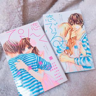 恋ブルーとピンク(少女漫画)