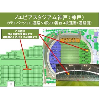 【カテ2 バック】日本代表vsボリビア代表 3/26 4枚連番(通路側)(サッカー)