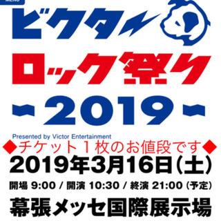 ◆定価◆ビクターロック祭り2019 チケット 1枚 ラクマパック発送(音楽フェス)
