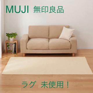 ムジルシリョウヒン(MUJI (無印良品))の無印良品 インド綿手織りラグ 未使用(ラグ)