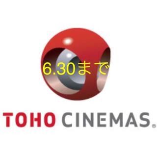 トウホウ(東邦)のTOHOシネマズ TCチケット 2枚(その他)