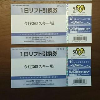 今庄 箱館山 黒姫高原 等 マックアースリフト券 2枚(ウィンタースポーツ)