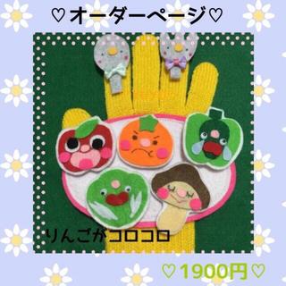 ♡♡りんごがコロコロ♡♡(その他)