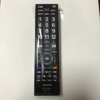 トウシバ(東芝)のTOSHIBA純正リモコン CT-90476新品(テレビ)