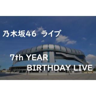 ノギザカフォーティーシックス(乃木坂46)の乃木坂7th birthday live(女性アイドル)
