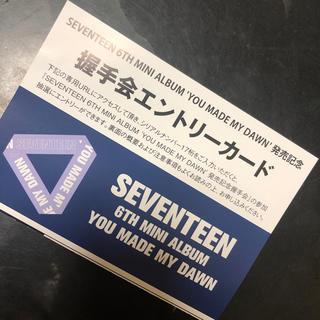 セブンティーン(SEVENTEEN)のSEVENTEEN 握手会エントリーシート(K-POP/アジア)