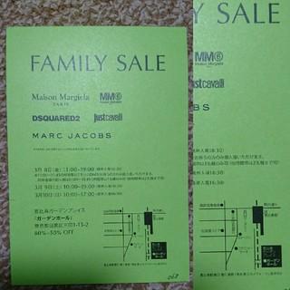 マルタンマルジェラ(Maison Martin Margiela)のレアマルジェラファミリーセール緑の優先入場招待状(初日一時間前に入場できる招待状(ショッピング)