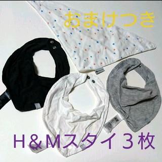 エイチアンドエム(H&M)のH&M スタイセット (ベビースタイ/よだれかけ)