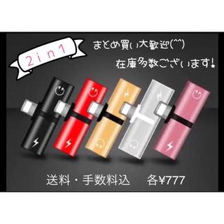 アイフォーン(iPhone)のiPhone変換アダプタ 2in1 (全5色)(ヘッドフォン/イヤフォン)