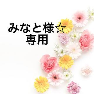 みなと様専用☆(ジャケット/上着)