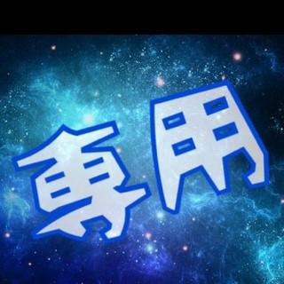ニコ様専用(ヘアバンド)