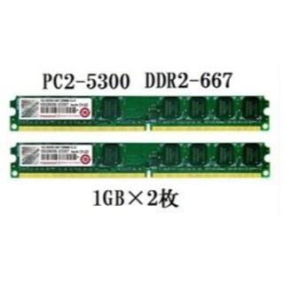 トランセンド(Transcend)のデスクトップPC用増設メモリ DDR2-667(PC2-5300)1GB×2枚 (PCパーツ)