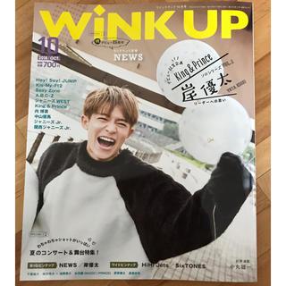 Johnny's - 新品 WiNK UP 2018年10月号