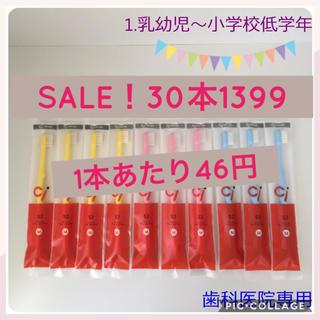 ❗️SALE❗️1.乳幼児〜小学校低学30本☆52☆1399円(歯ブラシ/歯みがき用品)