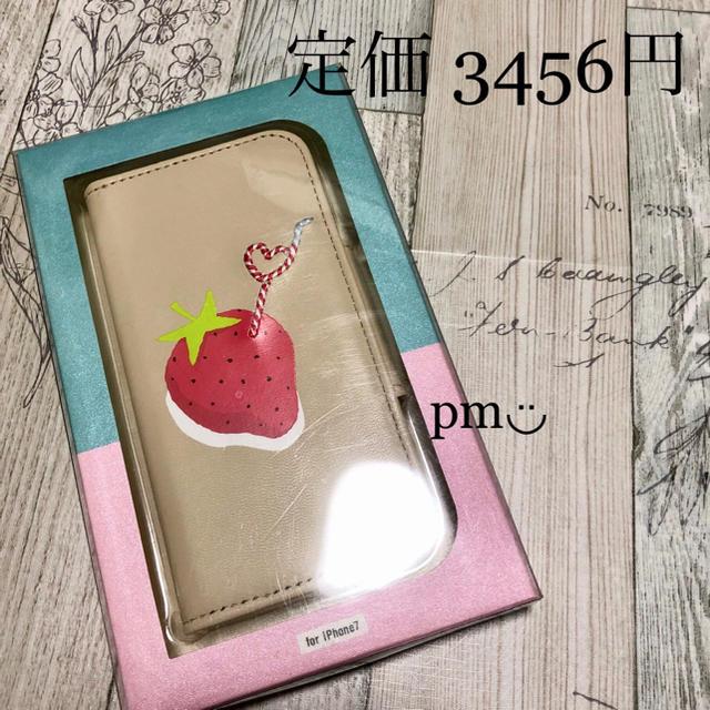 高級 iphone6 ケース | 新品未開封 ストロベリー iPhone6/6s/7/8 手帳型ケースの通販 by 説明読まれないかた多すぎです!!泣 お読みください(*_*|ラクマ