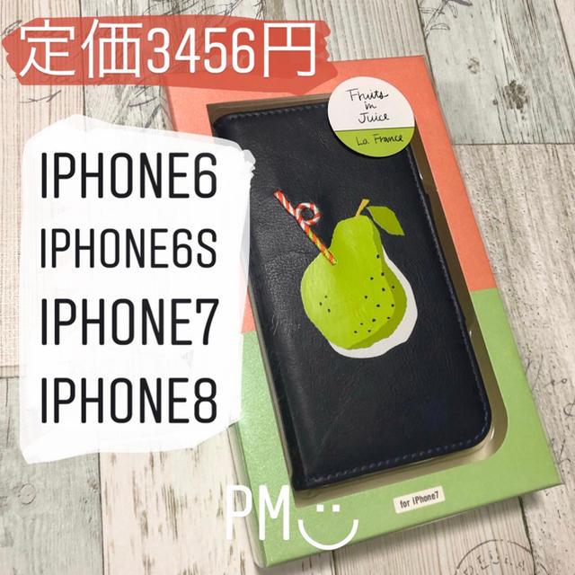 新品未使用 洋ナシ iPhone6/6s/7/8 手帳型ケース ネイビーの通販 by 説明読まれないかた多すぎです!!泣 お読みください(*_*|ラクマ