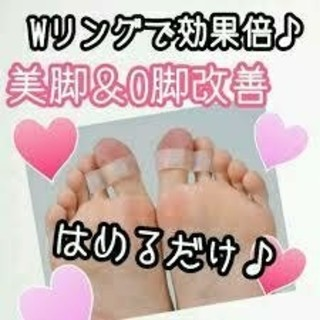 💕美脚効果💕ダイエットリング💝足指リング💝ダイエット(エクササイズ用品)