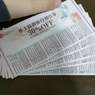 アメイズ 株主優待 割引券(宿泊券)