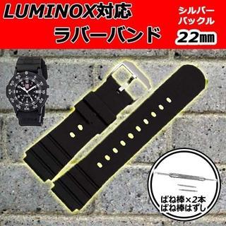 Luminox ルミノックス ラバーベルト 22mm 腕時計 互換品 シルバーバ(楽器のおもちゃ)