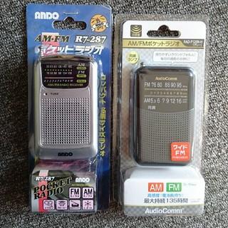 ポケットラジオ ラジオ 2台  ☆おまけ有(ラジオ)