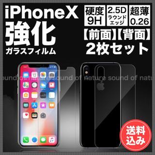 【前面/背面の2枚セット】iPhoneXS/X*強化ガラスフィルム