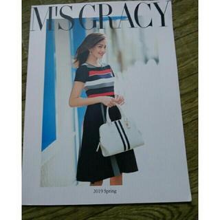 エムズグレイシー(M'S GRACY)のエムズグレイシー カタログ 最新(ファッション)
