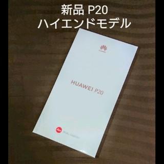 アンドロイド(ANDROID)の新品未開封 Huawei P20 EML-L29 ミッドナイトブルー  国内品 (スマートフォン本体)