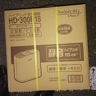 新品未開封★ダイニチ ハイブリッド加湿器HD-300R18ラベンダー★送料無料