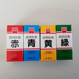 【粉末】 食用色素 4色セット ☆ 赤 青 黄 緑 ☆ 食紅 共立食品(調味料)