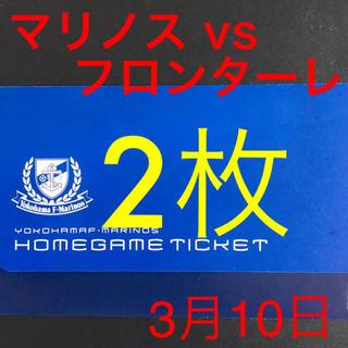 横浜・Fマリノス vs 川崎フロンターレ 無料招待券 チケット 2枚(サッカー)