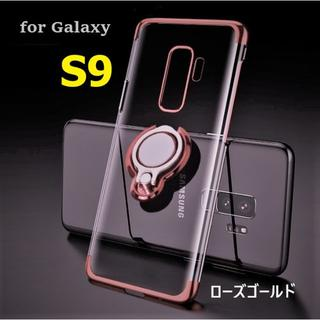 Galaxy S9 ケース 背面クリア 一体型リング スタンド /ローズゴールド