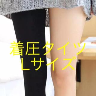 Lサイズ❤️着圧タイツ❤️引き締め❤️脚やせ❤️美脚(エクササイズ用品)