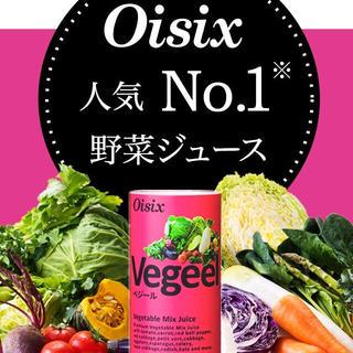 未開封♡ 大人気のoisix 野菜ジュース30本