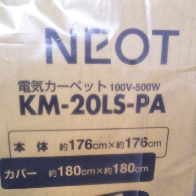 電気ホットカーペット2畳(日本電熱KK)新品 インテリア/住まい/日用品のラグ/カーペット/マット(ホットカーペット)の商品写真