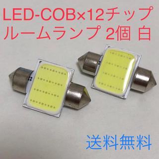 ルームランプ T10x31  LED-COB(全面発光)×12チップ 2個セット(汎用パーツ)