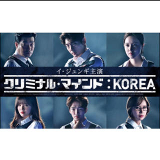 韓国ドラマ クリミナルマインドKOREA Blu-ray dvd(外国映画)