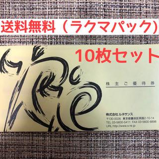 ルネサンス 株主優待(フィットネスクラブ)