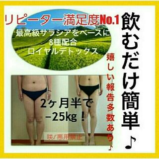 リピーター満足度No.1⭕本気で痩せ体質を目指す方本格的ロイヤルデトックスティー(ダイエット食品)