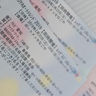 名古屋 NAGOYA オートトレンド ペア チケット 送料込み (その他)