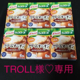 TROLL様♡専用 カップスープ6個セット(インスタント食品)