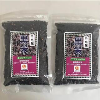 黒米200g×2袋(米/穀物)