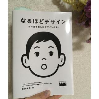 🐻 なるほどデザイン 目で見て楽しむデザインの本。(アート/エンタメ)