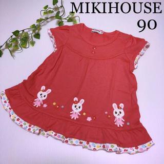 mikihouse - ミキハウス チュニック ワンピース 90 ☆ うさぎ フリル 春 夏 ファミリア