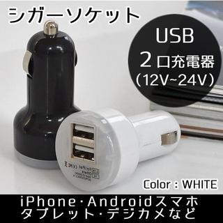 グリーン! シガーソケット iPhone Androido スマホ 充電 USB(その他)